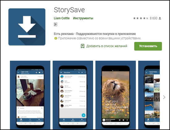Android 용 StorySave